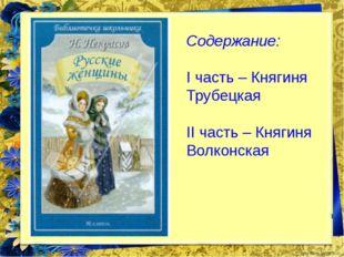 Содержание: I часть – Княгиня Трубецкая II часть – Княгиня Волконская Fokina