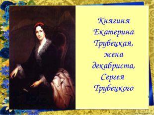 Княгиня Екатерина Трубецкая, жена декабриста, Сергея Трубецкого FokinaLida.75