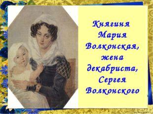 Княгиня Мария Волконская, жена декабриста, Сергея Волконского FokinaLida.75@m