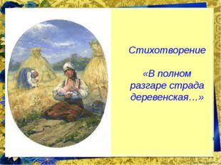 Стихотворение «В полном разгаре страда деревенская…» FokinaLida.75@mail.ru