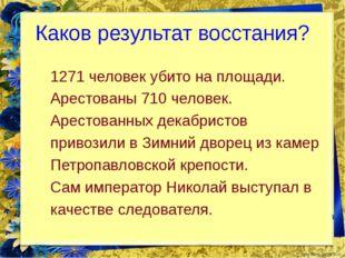 Каков результат восстания? 1271 человек убито на площади. Арестованы 710 чело