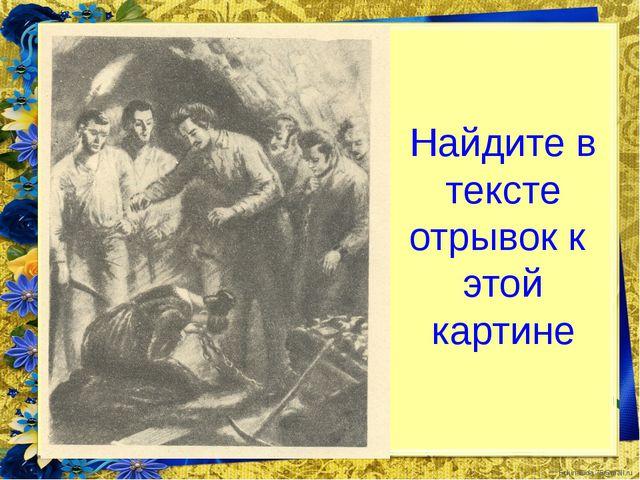 Найдите в тексте отрывок к этой картине FokinaLida.75@mail.ru