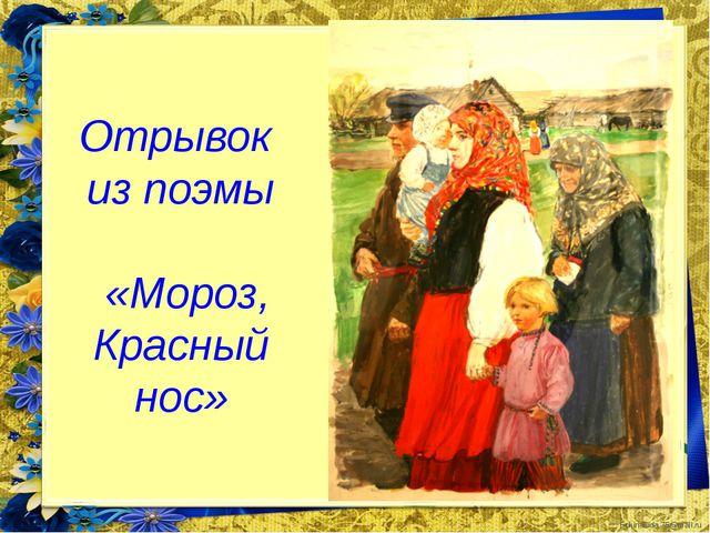 Отрывок из поэмы «Мороз, Красный нос» FokinaLida.75@mail.ru