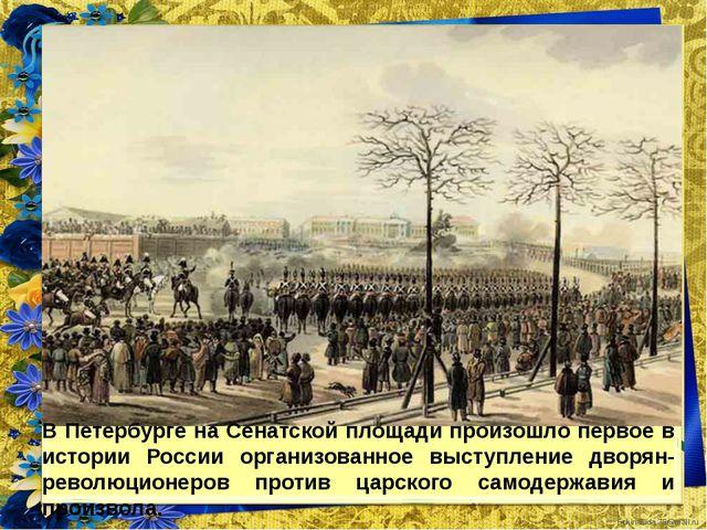 В Петербурге на Сенатской площади произошло первое в истории России организов...