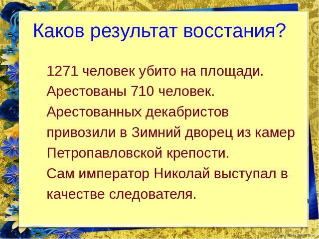 Каков результат восстания? 1271 человек убито на площади. Арестованы 710 чело...