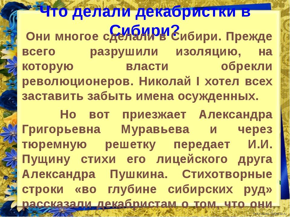 Что делали декабристки в Сибири? Они многое сделали в Сибири. Прежде всего ра...