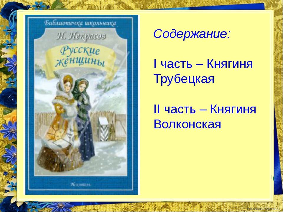 Содержание: I часть – Княгиня Трубецкая II часть – Княгиня Волконская Fokina...