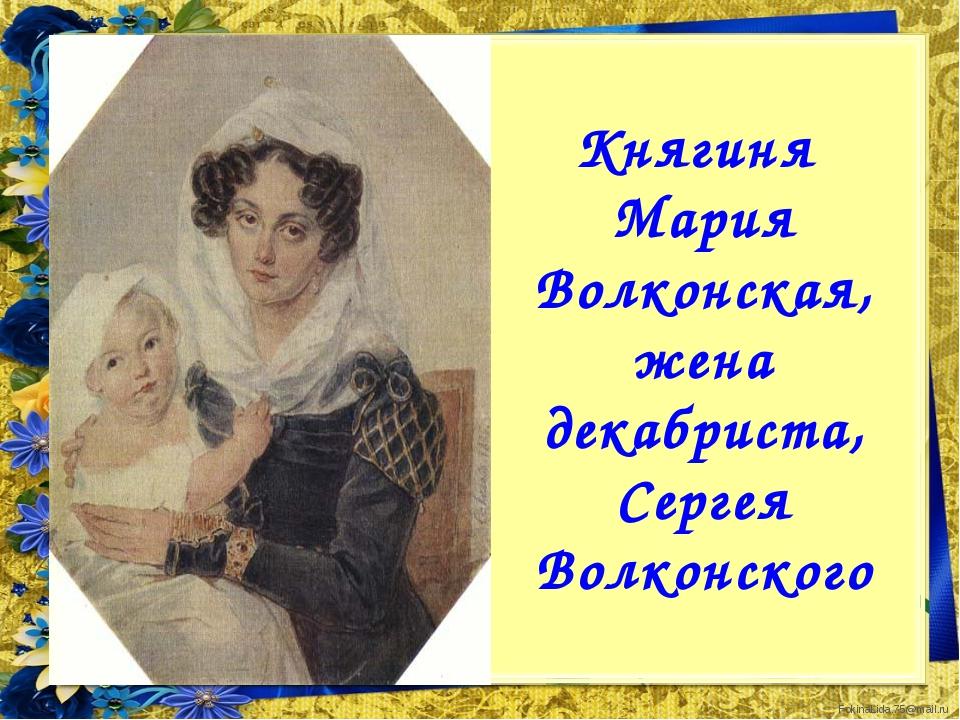 Княгиня Мария Волконская, жена декабриста, Сергея Волконского FokinaLida.75@m...