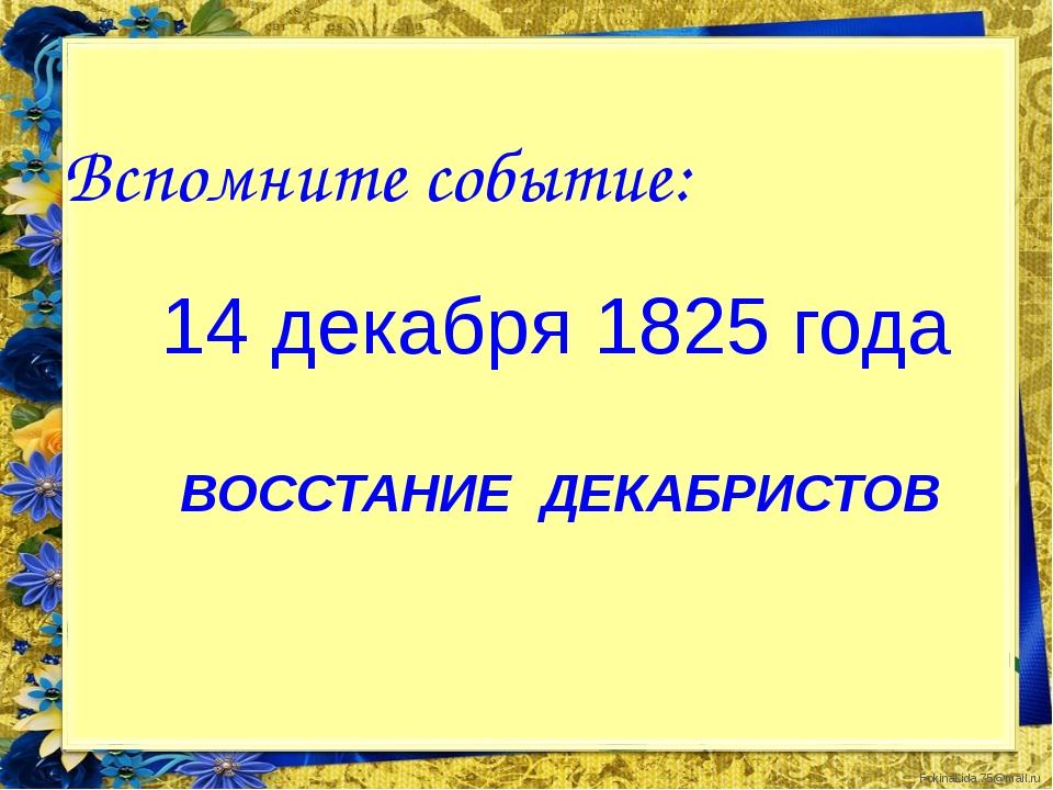 Вспомните событие: 14 декабря 1825 года ВОССТАНИЕ ДЕКАБРИСТОВ FokinaLida.75@...