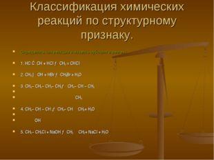 Классификация химических реакций по структурному признаку. Определить тип реа