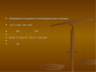 2.Определите тип реагента и способ разрыва связи в субстрате : а) CI∙ + CH4 →