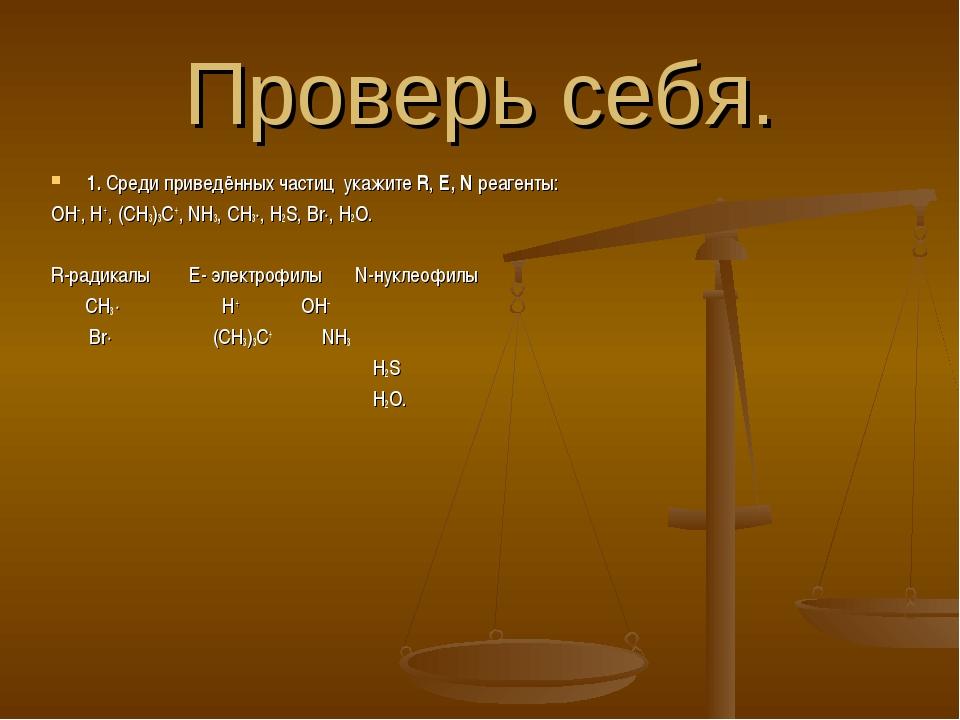 Проверь себя. 1. Среди приведённых частиц укажите R, E, N реагенты: OH−, H+ ,...