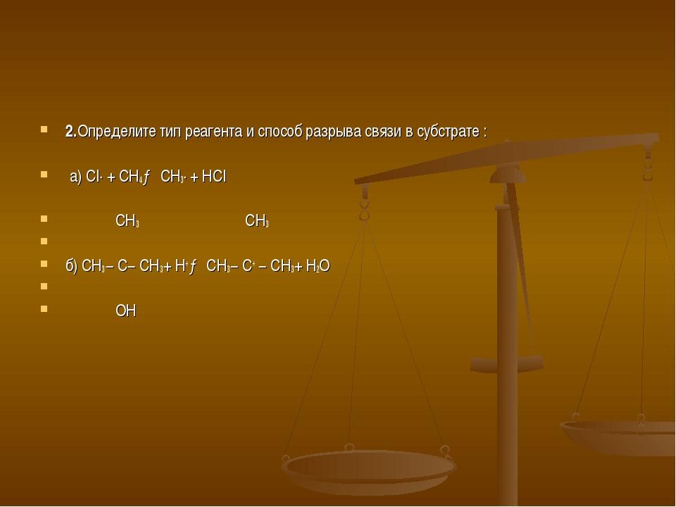 2.Определите тип реагента и способ разрыва связи в субстрате : а) CI∙ + CH4 →...