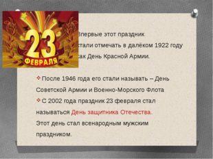 Впервые этот праздник стали отмечать в далёком 1922 году как День Красной Ар