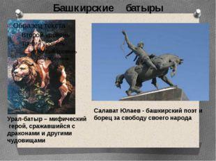 Башкирские батыры Урал-батыр – мифический герой, сражавшийся с драконами и др