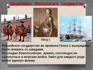 Защитники Российского государства Пётр I Российское государство во времена Пе