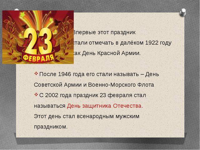 Впервые этот праздник стали отмечать в далёком 1922 году как День Красной Ар...