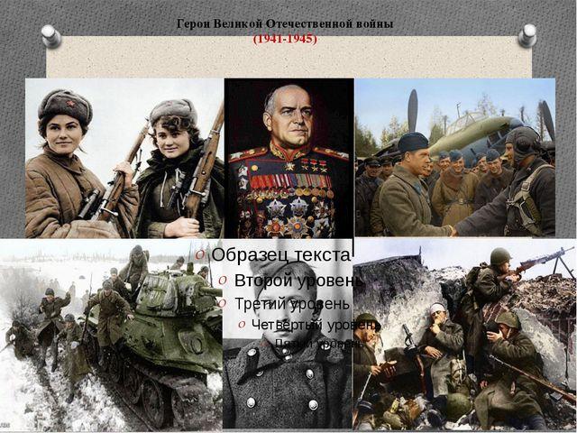 Герои Великой Отечественной войны (1941-1945)