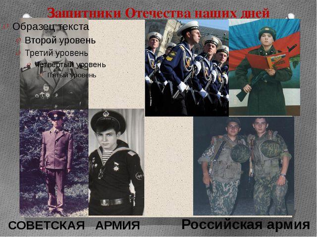 Защитники Отечества наших дней СОВЕТСКАЯ АРМИЯ Российская армия