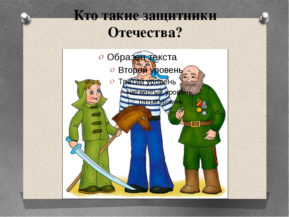 Кто такие защитники Отечества?