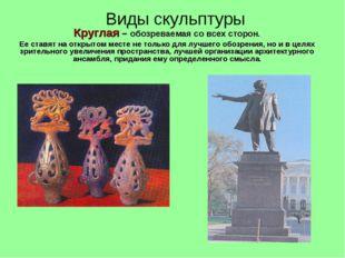 Виды скульптуры Круглая – обозреваемая со всех сторон. Ее ставят на открытом
