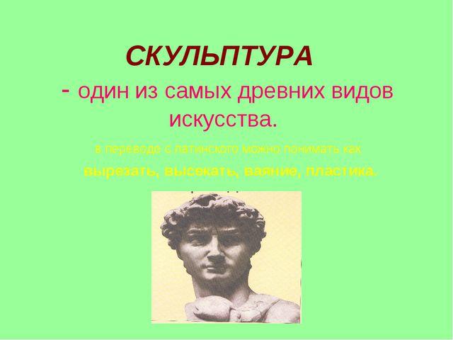 СКУЛЬПТУРА - один из самых древних видов искусства. в переводе с латинского м...