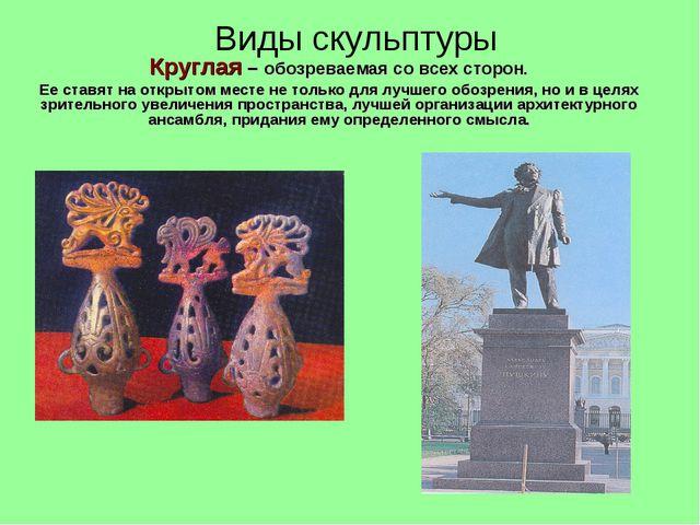 Виды скульптуры Круглая – обозреваемая со всех сторон. Ее ставят на открытом...