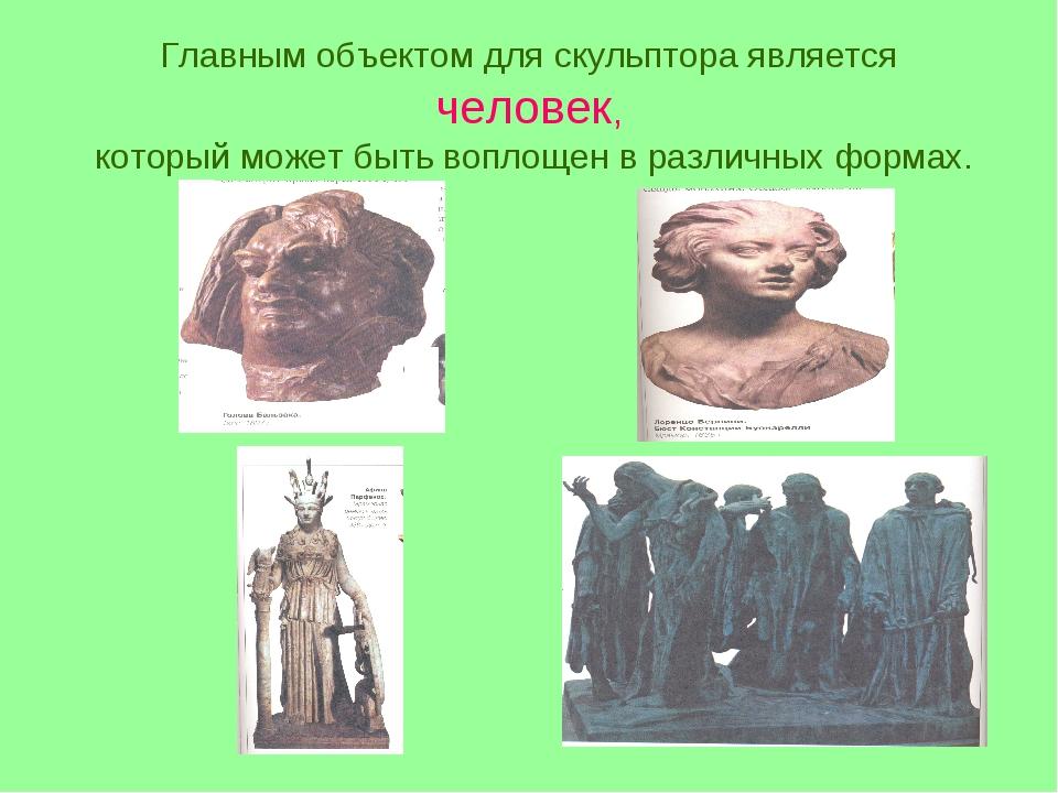 Главным объектом для скульптора является человек, который может быть воплощен...