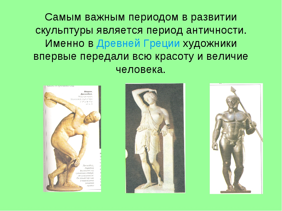 Самым важным периодом в развитии скульптуры является период античности. Именн...
