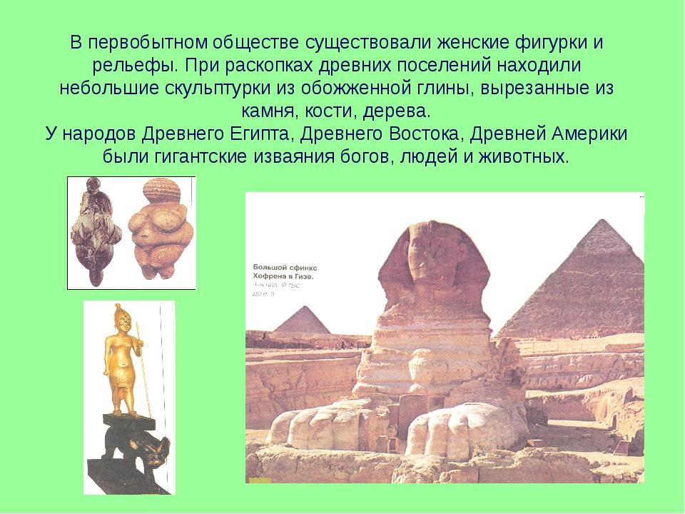 В первобытном обществе существовали женские фигурки и рельефы. При раскопках...