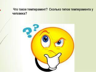 Что такое темперамент? Сколько типов темперамента у человека?