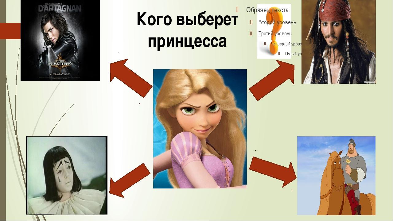 Кого выберет принцесса