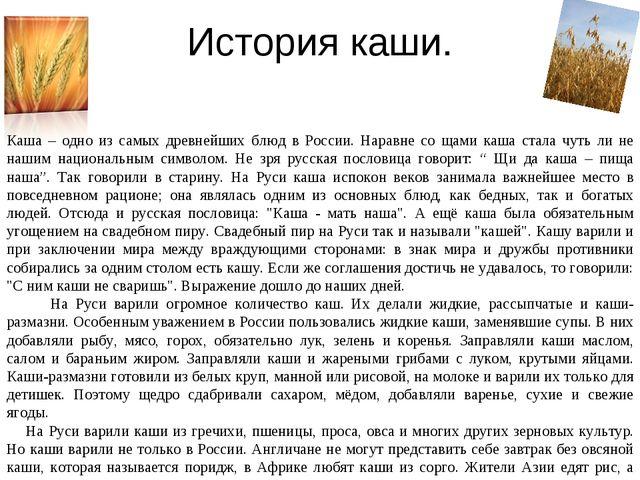 История каши. Каша – одно из самых древнейших блюд в России. Наравне со щами...