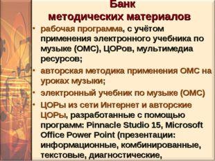 Банк методическихматериалов рабочая программа, с учётом применения электронн