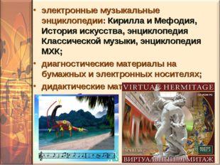 электронные музыкальные энциклопедии: Кирилла и Мефодия, История искусства, э