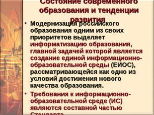 Состояние современного образования и тенденции развития Модернизация российск