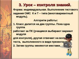 3. Урок – контроля знаний. Форма: индивидуальная. Выполнение тестового задан