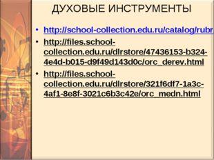 ДУХОВЫЕ ИНСТРУМЕНТЫ http://school-collection.edu.ru/catalog/rubr/dff73150-f0d