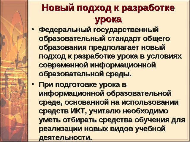 Новый подход к разработке урока Федеральный государственный образовательный с...