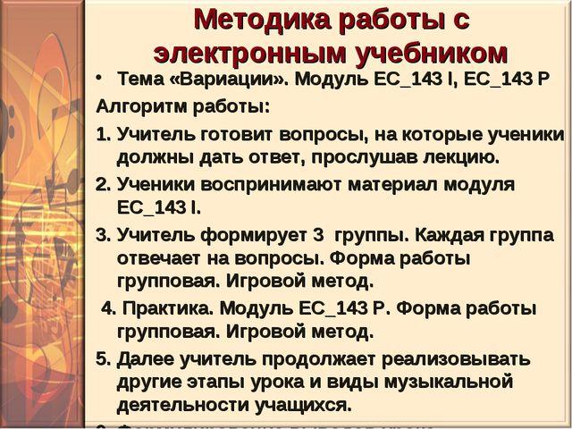 Методика работы с электронным учебником Тема «Вариации». Модуль EC_143 I, EC_...