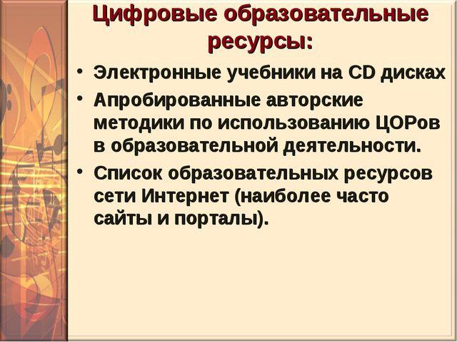 Цифровые образовательные ресурсы: Электронные учебники на CD дисках Апробиров...
