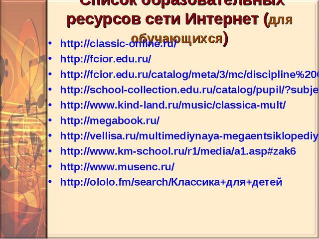 Список образовательных ресурсов сети Интернет (для обучающихся) http://class...