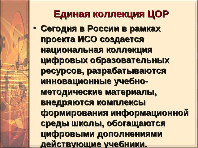 Единая коллекция ЦОР Сегодня в России в рамках проекта ИСО создается национал...