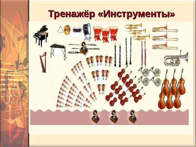 Тренажёр «Инструменты»