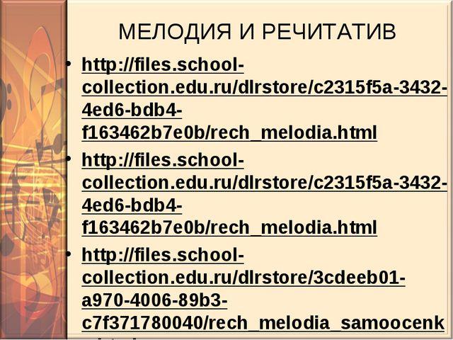 МЕЛОДИЯ И РЕЧИТАТИВ http://files.school-collection.edu.ru/dlrstore/c2315f5a-...