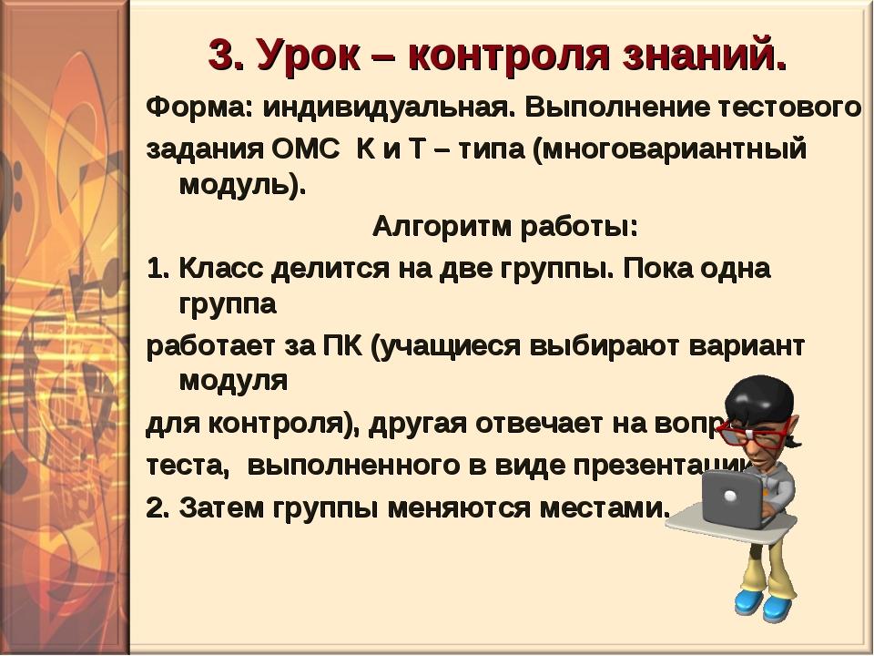 3. Урок – контроля знаний. Форма: индивидуальная. Выполнение тестового задан...