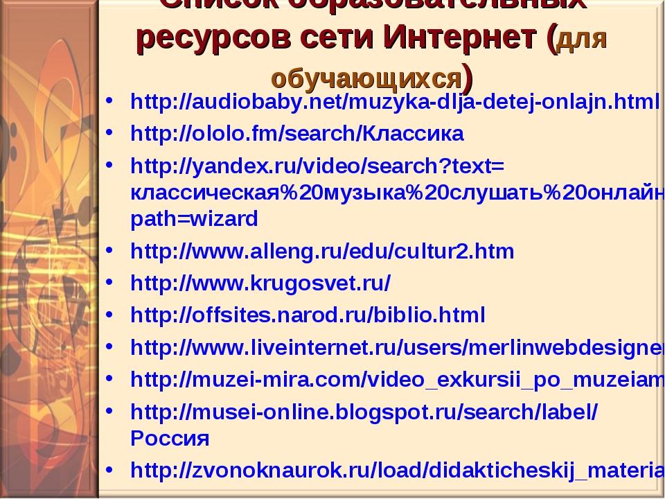 Список образовательных ресурсов сети Интернет (для обучающихся) http://audio...