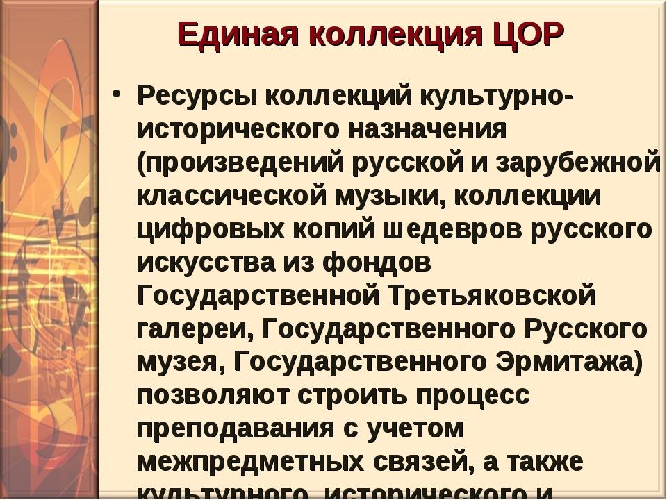 Единая коллекция ЦОР Ресурсы коллекций культурно-исторического назначения (пр...