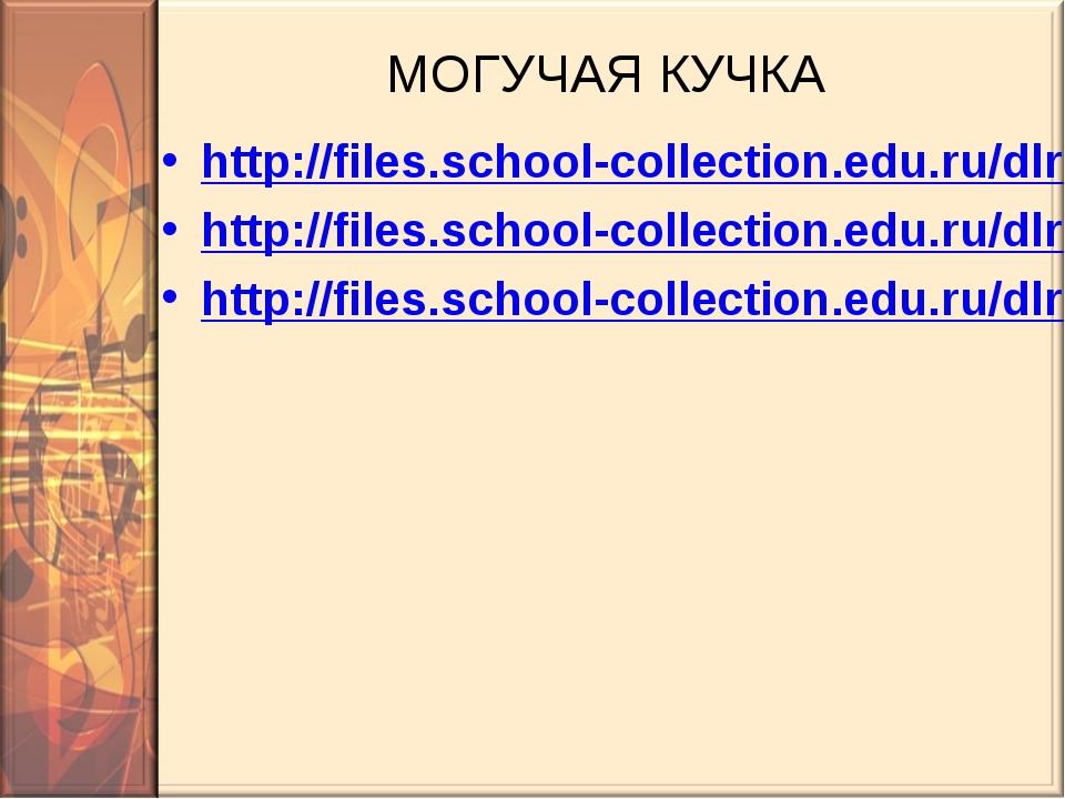 МОГУЧАЯ КУЧКА http://files.school-collection.edu.ru/dlrstore/3fdef214-ba87-4...