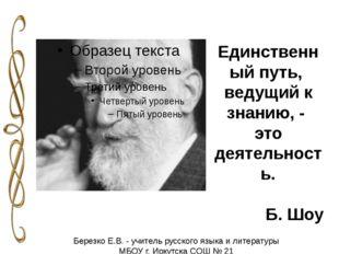 Березко Е.В. - учитель русского языка и литературы МБОУ г. Иркутска СОШ № 21